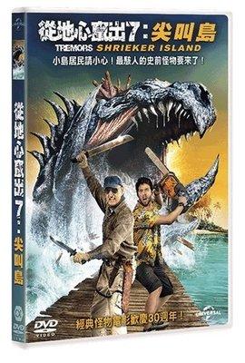 [藍光先生DVD] 從地心竄出7:尖叫島 Tremors ( 傳訊正版 ) - 預計12/17發行