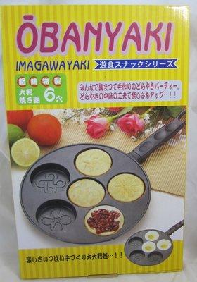 優達團購☆紅豆餅機 WY-016 車輪餅鍋 多功能平底鍋 紅豆餅鍋 雞蛋糕 煎蛋鍋 鬆餅鍋 蛋糕 烤盤 20入5750元
