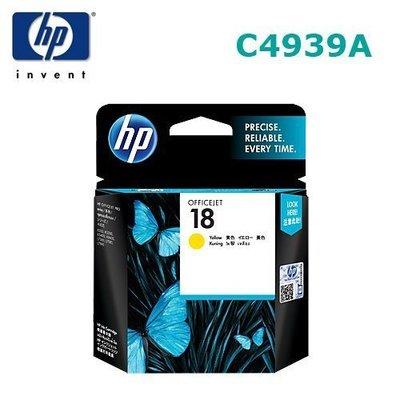 【含稅】原廠HP 18 C4939A HP18 HPC4939A 黃色 墨水 匣 C4939A NO.18 (彩色墨水匣
