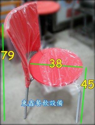 ~~東鑫餐飲設備~~ 鮮豔紅 靠背椅 / 椅子 / 餐廳椅 / 休閒椅 / 萬用椅