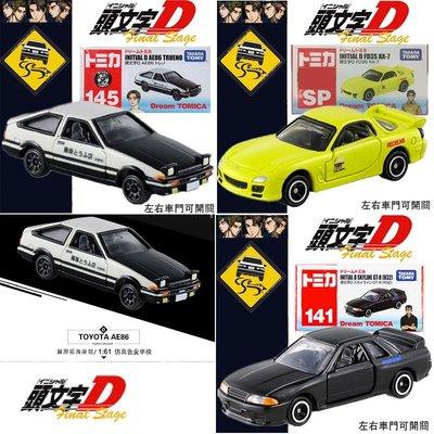 【車立屋】現貨 TOMICA 多美小汽車 TOMY 頭文字D AE86 GT-R RX-7 藤原拓海 中里 高橋 3台車