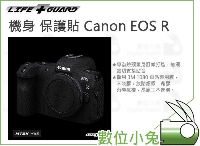 數位小兔【LIFE+GUARD 機身 保護貼 Canon EOS R】單眼 保護膜 包膜 公司貨