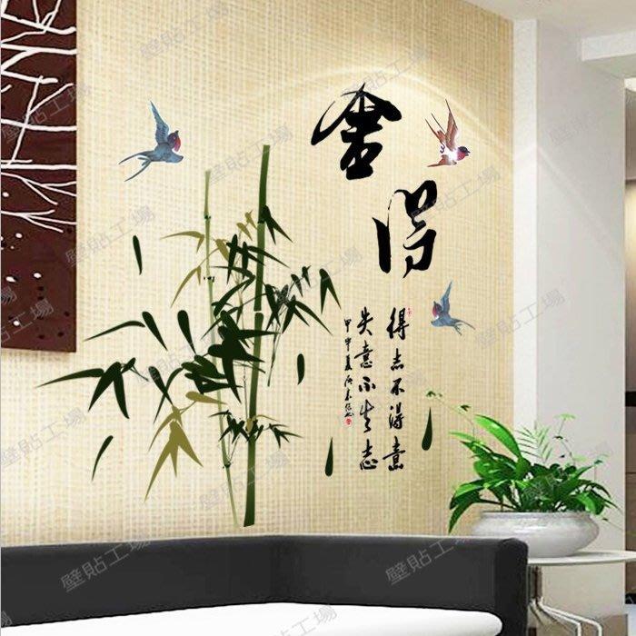 壁貼工場-三代特大尺寸壁貼 壁貼  牆貼佈置   貼紙 書法 竹 舍得  DLX6023