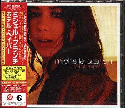K - MICHELLE BRANCH - Hotel Paper  - 日版 CD+2BONUS - NEW