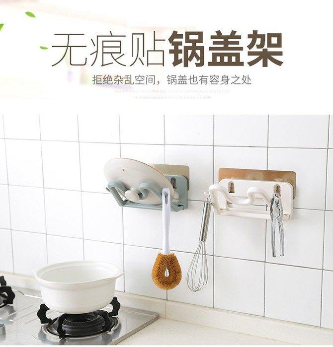 【喬尚拍賣】無痕貼鍋蓋架 壁掛式鍋蓋架 廚房好幫手