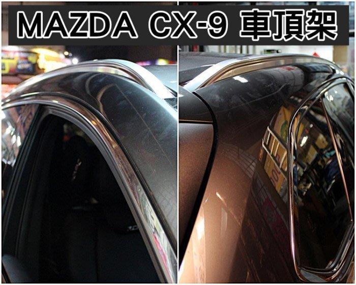 大新竹【阿勇的店】2017年後 全新大改款 CX-9 二代目 CX9 專車專用免鑽孔 車頂架 全覆式直桿 另售專用側踏板