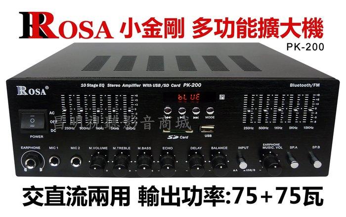 【昌明視聽】ROSA 小金剛  PK-200 多功能擴大機  藍芽接收  家庭 營業場所專用 來電(店)可議價