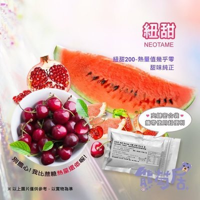 """熊芶居 """"紐甜(50G)"""" 代糖新選擇 無熱量 安全性高 不再擔心甜食限制 另有果寡糖"""