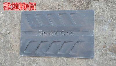 ☆ SEVEN ONE ☆ 葉子板 鯊魚孔 風洞造型 (修改通用型)