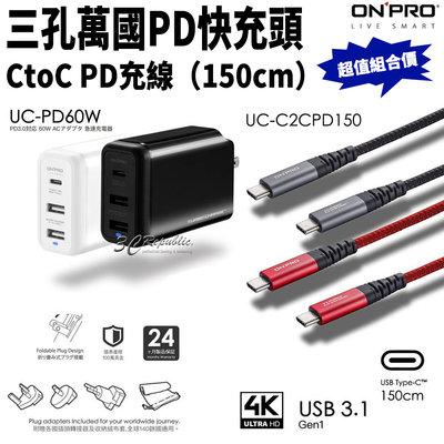 ONPRO 組合價 60W 三孔 PD 快充頭 充電頭 + Type-C to TypeC PD快充線 傳輸線