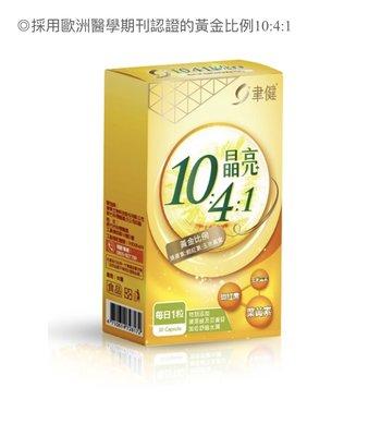聿健美國期刊最佳比例葉黃素 聿健 1041晶亮膠囊30粒*1盒(柔柔的店)