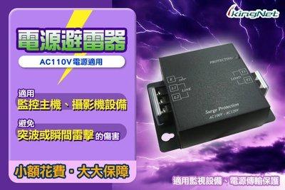 監視器 AC電源用避電器 100-120V 防範突波 保護設備 雙端末 監控器材適用 DVR 攝影機