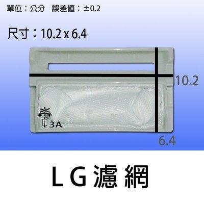 【兩個免運費】 LG洗衣機濾網 棉絮過濾網 WF-100AFC WF-C105AFC WF-105SN WF-109G