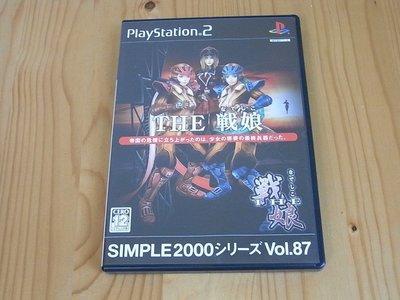 【小蕙生活館】PS2~ SIMPLE 2000系列 Vol.87 THE 戰娘 (純日版)