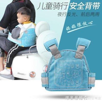 哆啦本鋪 電動摩托車兒童安全帶小孩背帶式保護帶綁帶防摔騎行寶寶腰帶嬰兒 D655