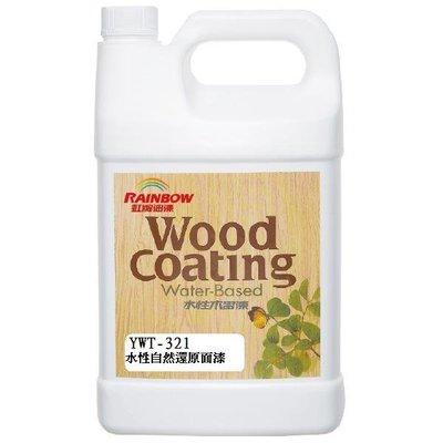 [台中電腦調色中心 油漆批發倉庫] 虹牌 水性木器漆自然還原面漆 YWT-321 無色無膜 一加侖