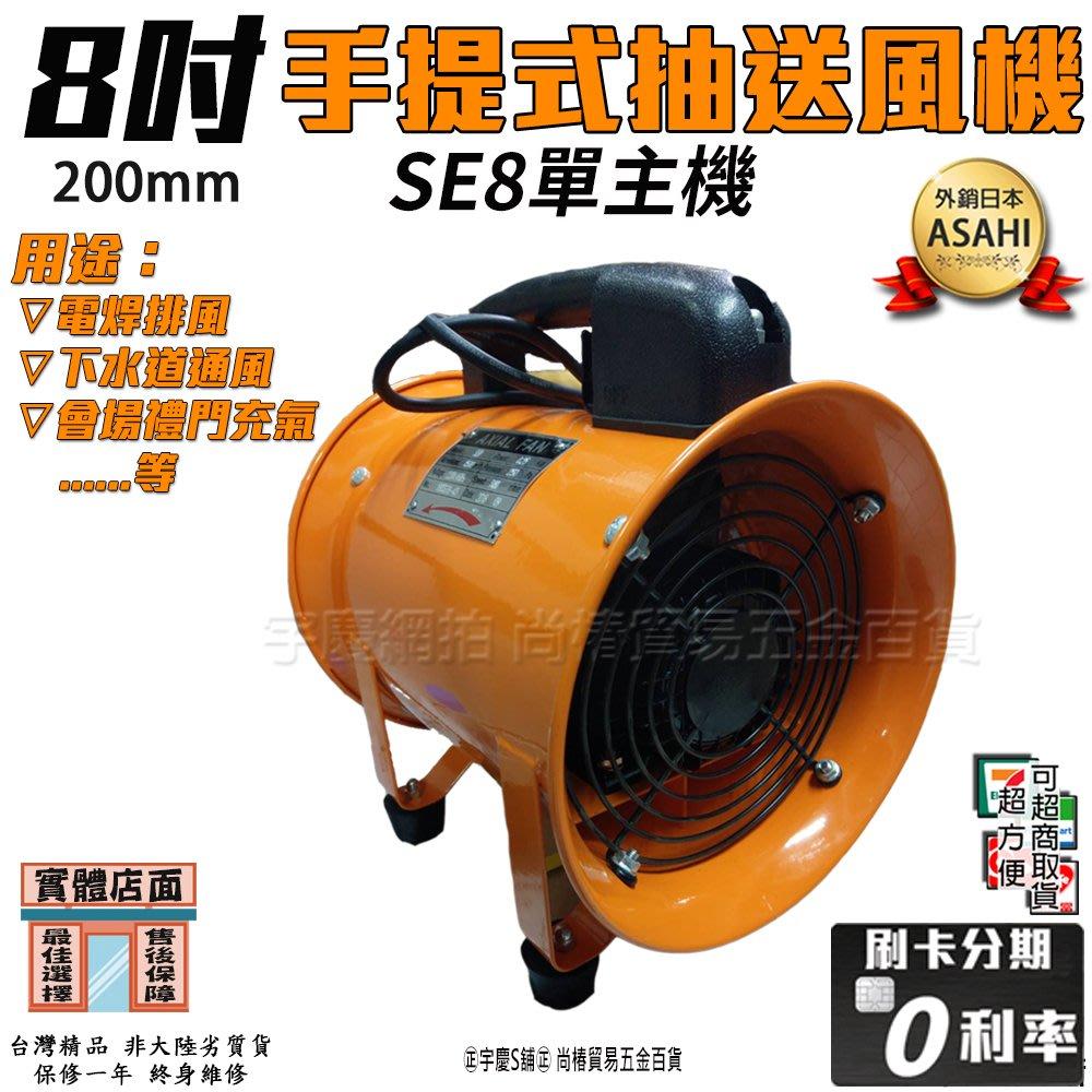㊣宇慶S舖㊣可刷卡分期|SE8空機|台灣精品ASAHI 8吋手提抽送風機 抽風扇 排風機 工廠通風 兩用吸排扇 送風機