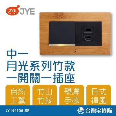 中一 月光系列 竹款 一開關一插座 JY-N4106-BB 開關 電源插座組-台灣宅修隊17ihome