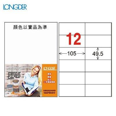 【量販2盒】龍德 A4三用電腦標籤(雷射/噴墨/影印) LD-832-W-A(白)  12格(105張/盒)信封/貼紙