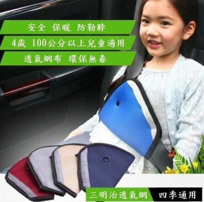 【生活小魷魚】✨現貨不用等✨ 兒童安全帶調節器 / 安全帶三角固定器  3色