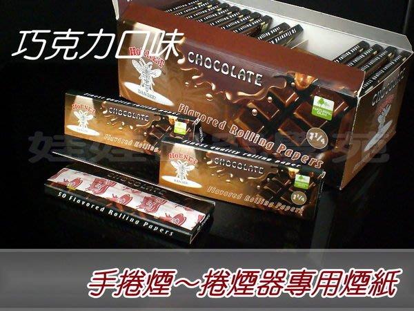 ㊣娃娃研究學苑㊣全館滿499免運費 手捲菸紙 煙紙 捲煙器專用 巧克力口味菸紙 煙紙 1組2包(SS14)
