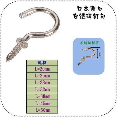 Y.G.S~衣櫃配件系列~日本進口白鐵洋釘勾 (含稅)
