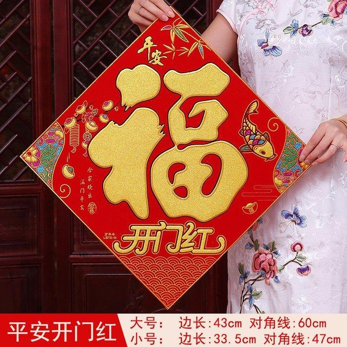 【berry_lin107營業中】2020鼠年新年裝飾福字窗花貼過年春節客廳玻璃財神布置用品