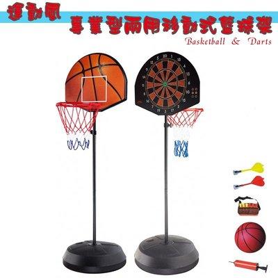 運動風 專業型兩用移動式籃球架/飛鏢盤/磁性飛鏢/籃球框/兒童籃框/可調高度/運動用品/戶外/室內/附籃球+打氣筒
