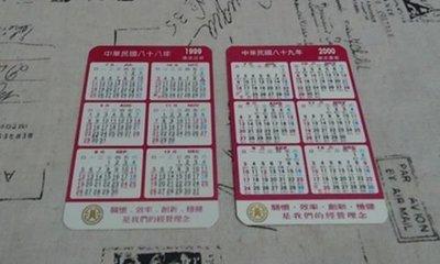 *謝啦二手卡片* 台灣銀行 1997年 1999年 2000年 2003年 2004年 年曆卡