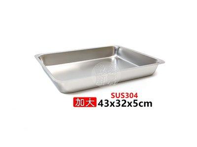 [歡樂廚房] (加大) 正304不鏽鋼深型方盤 18-8白鐵方盤 菜盤 瀝水盤 水果盤 自助餐 鹽酥雞