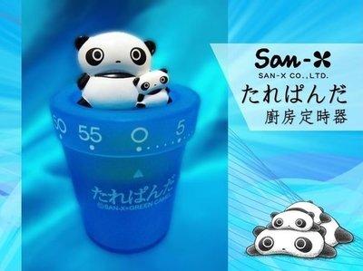藍河馬X 全新 日版 San-X 趴地熊 TarePanda 趴趴熊 公仔 計時器 (R款) 購自日本