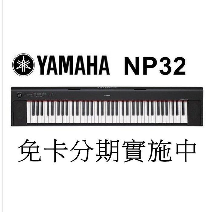 ☆唐尼樂器︵☆免卡分期 YAMAHA NP-32 NP32 76鍵 含琴袋 電鋼琴 電子琴 手提式 黑色(附贈超值配件)