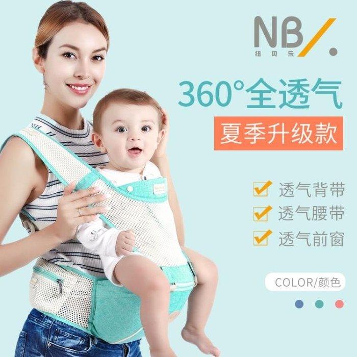揹帶 嬰兒背帶多功能四季通用夏季透氣網寶寶前抱式單腰凳輕便抱娃神器