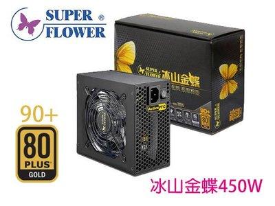 「Sorry」振華 450W 金牌 90+ 80 PLUS 冰山金蝶 SF-450P14XE 電源供應器