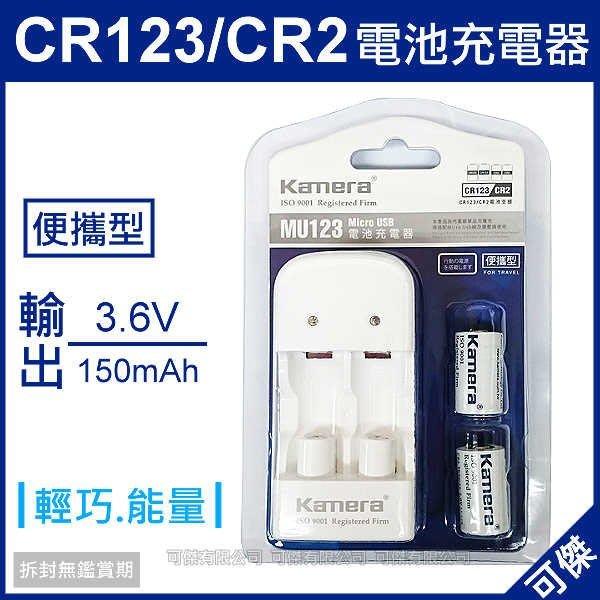 Kamera MU-123 充電電池組 CR2 / CR123 電池 micro USB 充電器