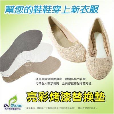 亮彩烤漆替換真皮鞋墊 附彈力乳膠 3M背膠 羅馬鞋高跟鞋魚口鞋涼鞋尖頭鞋╭~鞋博士 鞋材~╯
