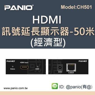 [現貨]HDMI訊號延伸器50米無壓縮自動EDID偵測《✤PANIO國瑭資訊》CH501