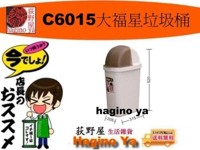 荻野屋 C6015大福星垃圾桶 置物箱 塑膠桶 收納桶 C-6015 聯府 直購價