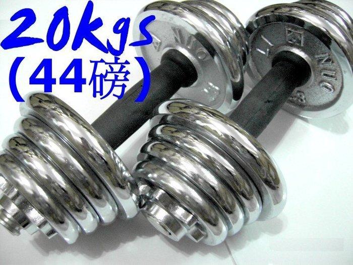 ☆贈接桿變舉槓☆44磅/20kg金屬電鍍啞鈴可拆組裝式好握不滑動不用戴手套或纏止滑布☆