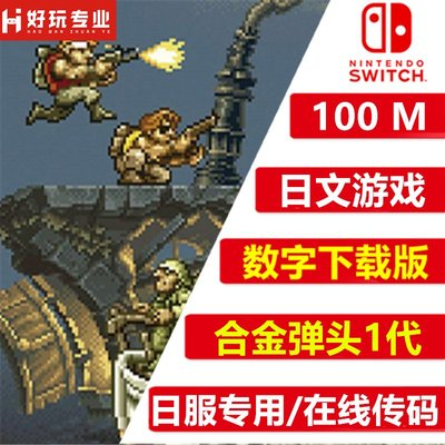 Switch任天堂NS游戲 合金彈頭1 Metal Slug NEOGEO 數字版下載碼~【阿鳳】