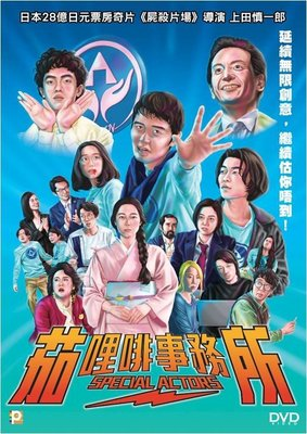 [DVD] - 特約經紀公司 ( 茄哩啡事務所 ) Special Actors - 預計8/7發行