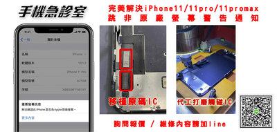 手機急診室 APPLE IPHONE 11 11 pro  11pro max 維修螢幕跳警告通知 主機板維修
