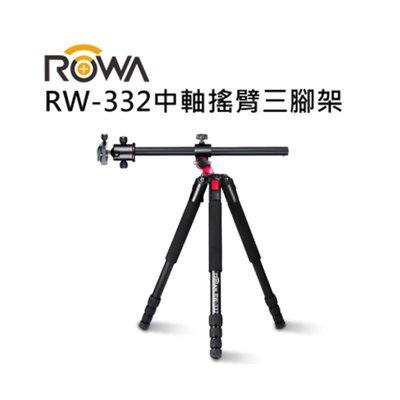 【EC數位】樂華ROWA RW-332 中軸橫置三腳架 含雲台 搖臂 可橫置/俯、仰調整角度 一鍵式調整 攝影