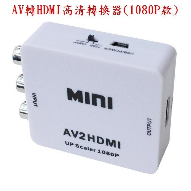 AV轉HDMI轉換器 1080P 高清小米盒子 老電視 蓮花  音視頻同步 機上盒