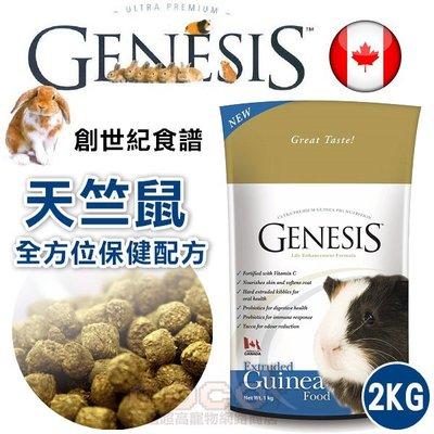 *COCO*創世紀GENESIS天竺鼠飼料2kg(全方位保健配方)高級寵物食譜~膨化生產更好吸收