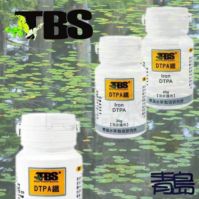 QM。。。青島水族。。。AF027 台灣TBS翠湖-----DTPA 水草 鐵 劑 水草肥料==20g