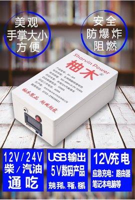 超大電源  露營  汽車救援  鋰鐵電池  電霸 台灣總代理 徵經銷商業務