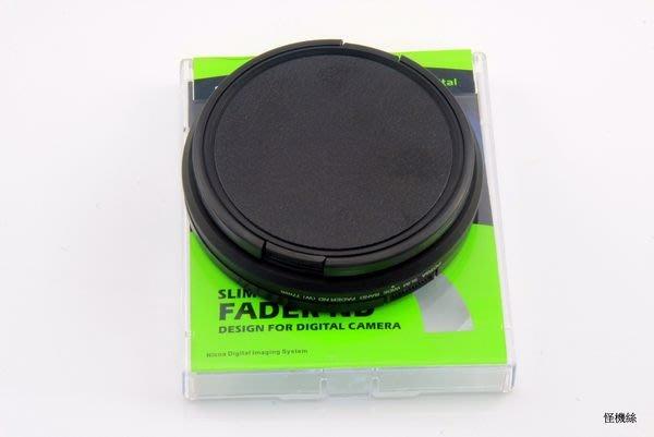 怪機絲 ND鏡 CPL鏡 前後蓋 一般鏡頭 通用型鏡頭蓋 37/40.5/43/46/49/52/55/58/62/67/72/77/82/86mm