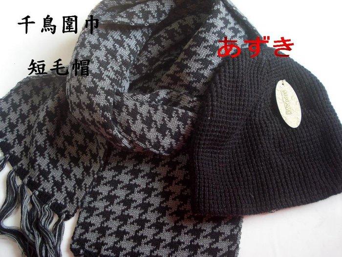 1+1特惠組MIT臺灣製-超細針織無接縫毛線千鳥配色圍巾+短版毛帽雙配色-特價299