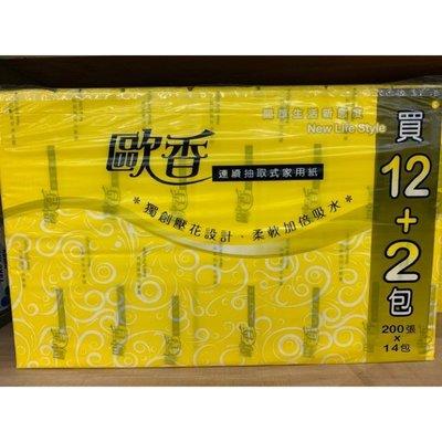 現貨~(12+2包)歐香 抽取式衛生紙(超取限一串~) 衛生紙/抽取式/公司/廁所/小吃店/客廳
